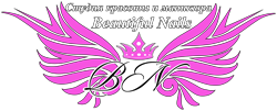 Студия маникюра Beautiful Nails ТЦ FOR YOU.